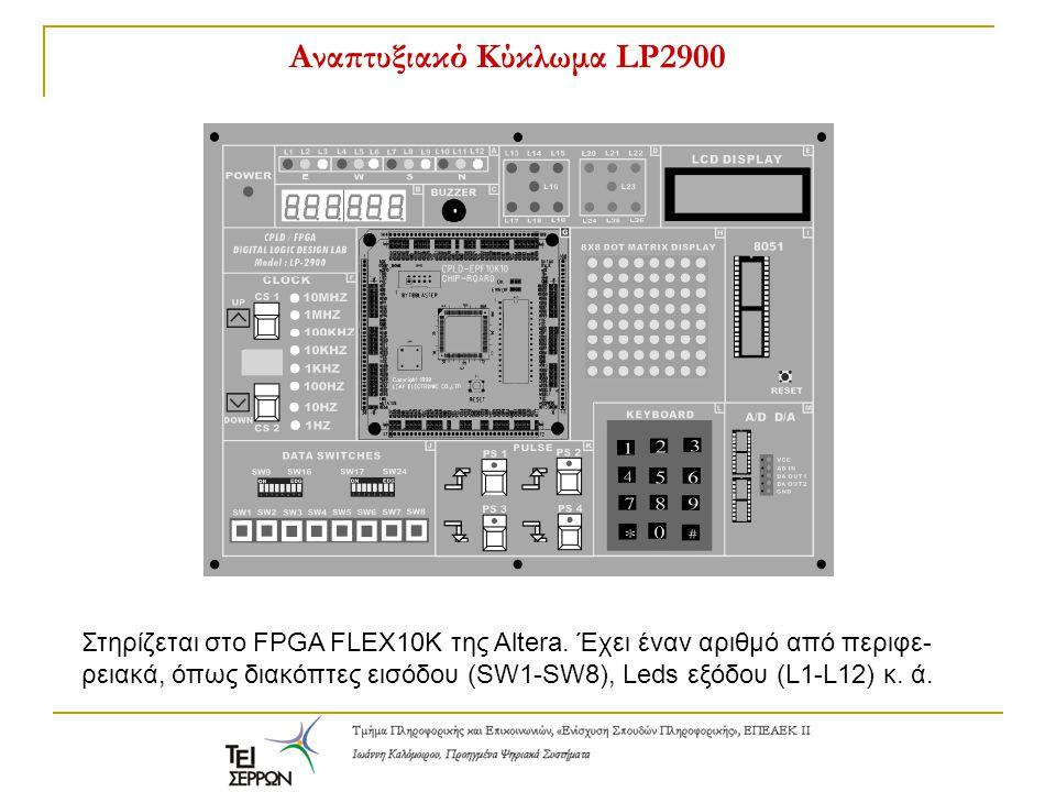 Αναπτυξιακό Κύκλωμα LP2900 Στηρίζεται στο FPGA FLEX10K της Altera. Έχει έναν αριθμό από περιφε- ρειακά, όπως διακόπτες εισόδου (SW1-SW8), Leds εξόδου