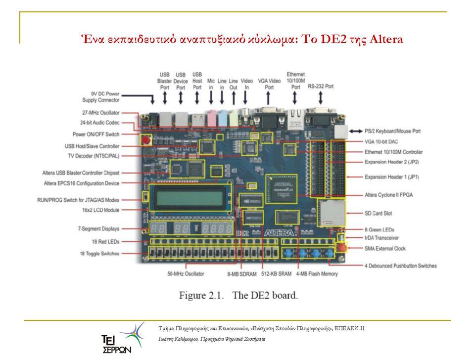 Ένα εκπαιδευτικό αναπτυξιακό κύκλωμα: Το DE2 της Altera