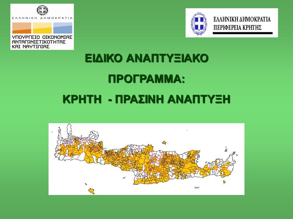 ΕΙΔΙΚΟ ΑΝΑΠΤΥΞΙΑΚΟ ΠΡΟΓΡΑΜΜΑ: ΚΡΗΤΗ - ΠΡΑΣΙΝΗ ΑΝΑΠΤΥΞΗ Προϋπολογισμός: 120.000.000 € Περιοχή εφαρμογής: 331 ορεινά και μειονεκτικά δημοτικά διαμερίσματα 62 Δήμων των 4 Νομών της Περιφέρεια Κρήτης Χρονοδιάγραμμα υλοποίησης: 5 έτη Κεντρικός στόχος: η βιώσιμη και πράσινη ανάπτυξη της περιοχής παρέμβασης, μέσω στοχευμένων παρεμβάσεων προκειμένου να καταστεί η περιοχή ένας ελκυστικός τόπος διαβίωσης για τους κατοίκους και για τους επισκέπτες της.
