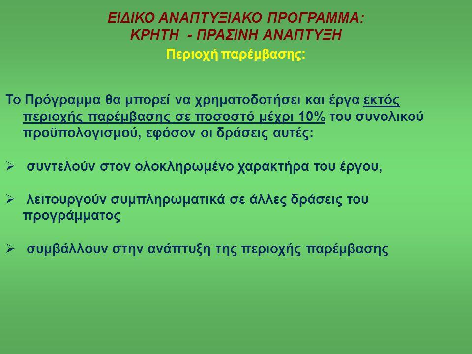 ΕΙΔΙΚΟ ΑΝΑΠΤΥΞΙΑΚΟ ΠΡΟΓΡΑΜΜΑ: ΚΡΗΤΗ - ΠΡΑΣΙΝΗ ΑΝΑΠΤΥΞΗ Περιοχή παρέμβασης: ΝομόςΑρ.ΔήμωνΑρ.