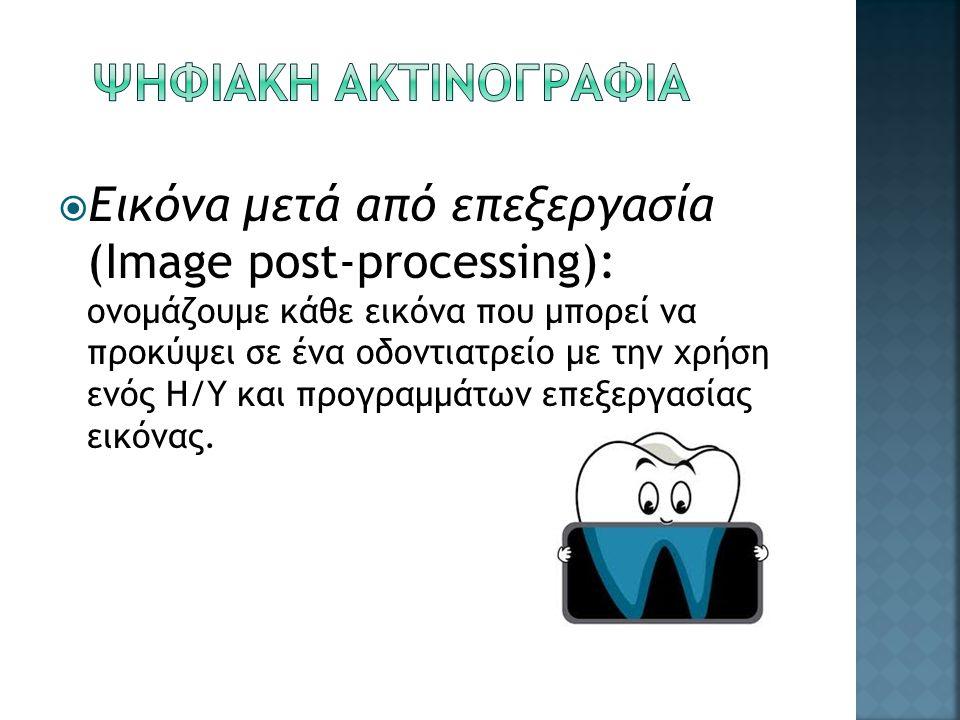  Εικόνα μετά από επεξεργασία (Image post-processing): ονομάζουμε κάθε εικόνα που μπορεί να προκύψει σε ένα οδοντιατρείο με την χρήση ενός Η/Υ και προ