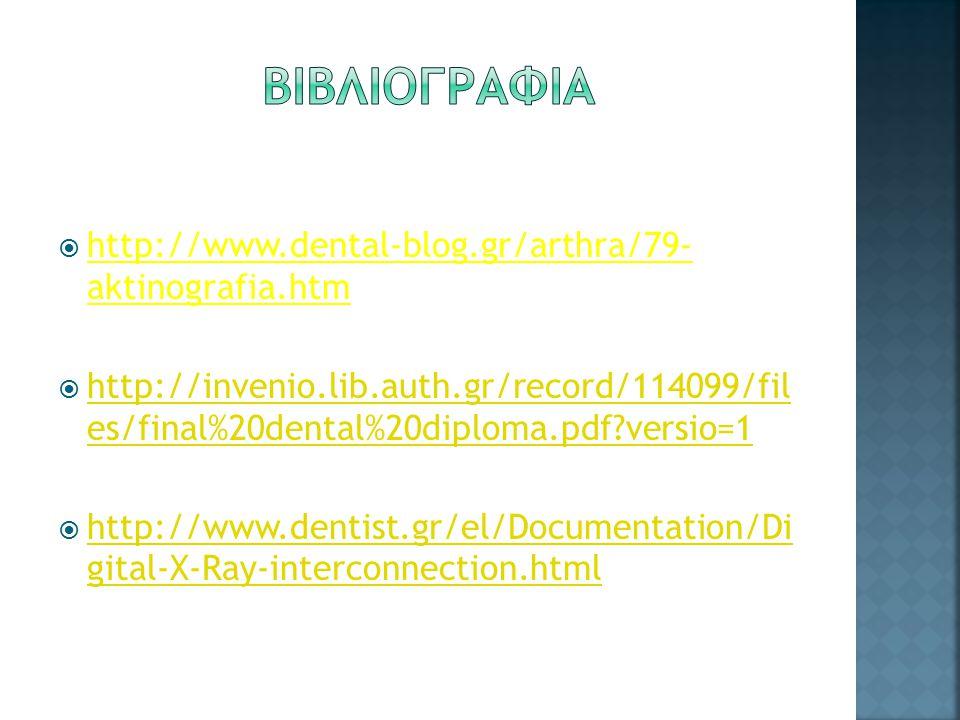  http://www.dental-blog.gr/arthra/79- aktinografia.htm  http://invenio.lib.auth.gr/record/114099/fil es/final%20dental%20diploma.pdf?versio=1 http:/