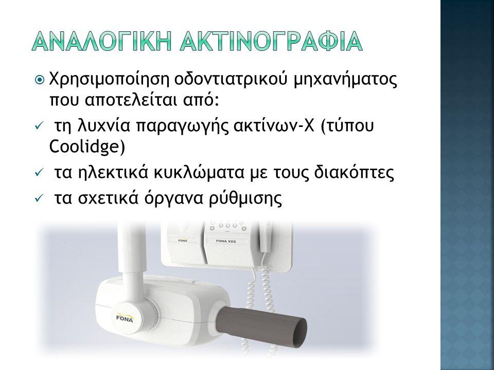  Χρησιμοποίηση οδοντιατρικού μηχανήματος που αποτελείται από: τη λυχνία παραγωγής ακτίνων-Χ (τύπου Coolidge) τα ηλεκτικά κυκλώματα με τους διακόπτες