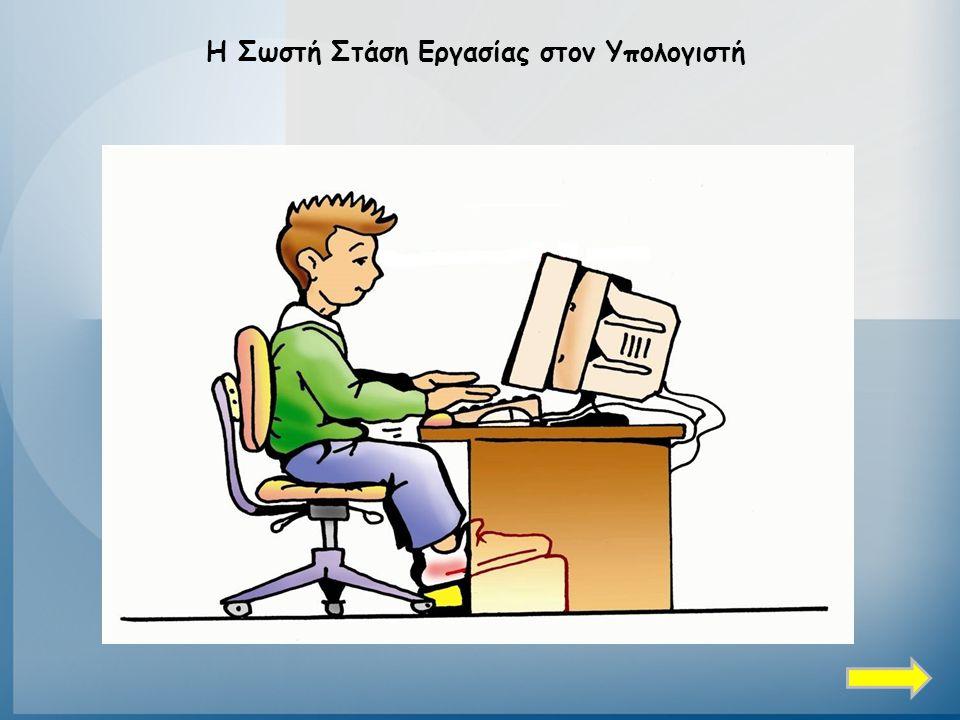Η Σωστή Στάση Εργασίας στον Υπολογιστή