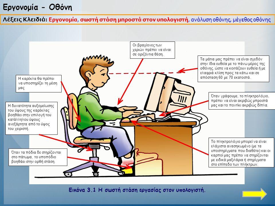 Εργονομία - Οθόνη Η καρέκλα θα πρέπει να υποστηρίζει τη μέση μας Οι βραχίονες των χεριών πρέπει να είναι σε οριζόντια θέση. Η δυνατότητα αυξομείωσης τ