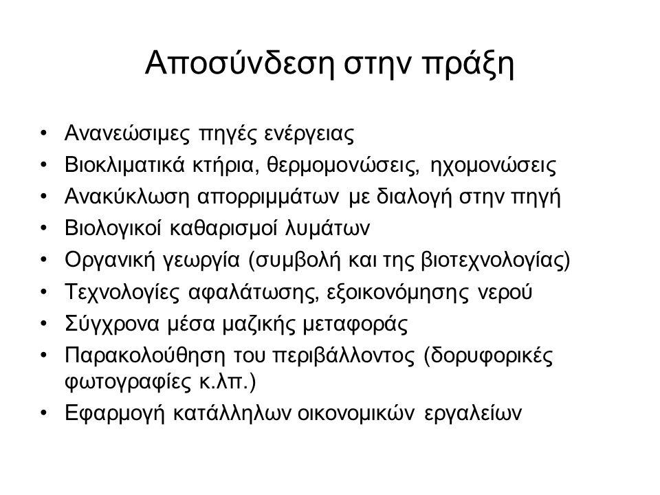 Πολιτική θεραπεία για την «ελληνική περιβαλλοντική υστέρηση» Πολιτικές ενσωμάτωσης του περιβαλλοντικού κόστους στην παραγωγική διαδικασία Φορολογική μεταρρύθμιση για αναδιανομή πόρων από υπέρμετρη κατανάλωση σε (δημόσια) περιβαλλοντικά αγαθά Ανάπτυξη οργανωμένων διαδικασιών πρόσβασης στην πληροφορία, διαλόγου και συμμετοχής Επομένως: Φιλόδοξη περιβαλλοντική μεταρρύθμιση παρεμβατικής σοσιαλδημοκρατικής λογικής