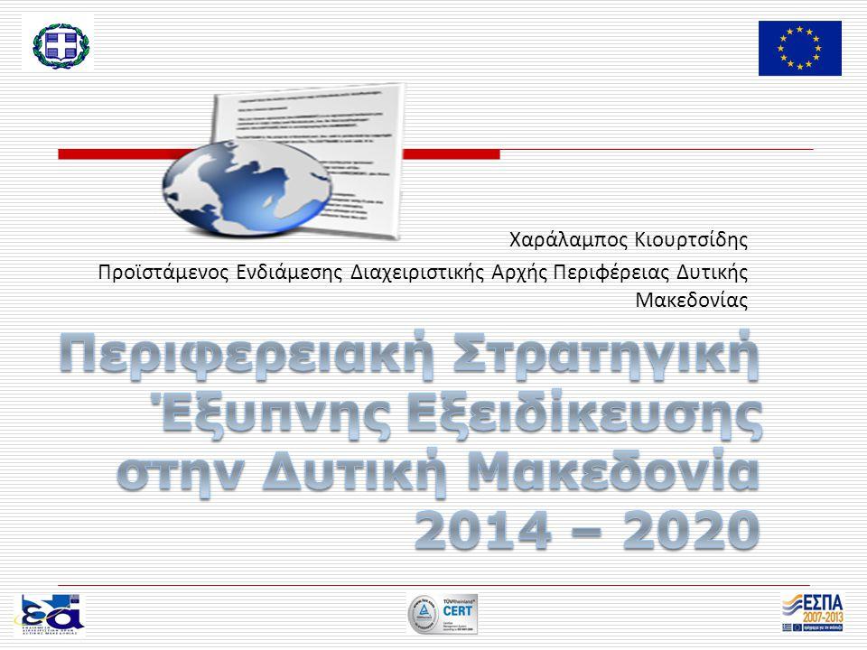 Ανάπτυξη Στρατηγικής για την Δυτική Μακεδονία Δημιουργία ανταγωνιστικού πλεονεκτήματος από την ουσιαστική σύνδεση των αναγκών των επιχειρήσεων με την αντίστοιχη στήριξη της Έρευνας & Καινοτομίας Ύπαρξη συγκεκριμένου σχεδίου με καθαρούς στόχους & μετρήσιμα αποτελέσματα (με βάση εμπεριστατωμένη ανάλυση SWOT) Επιλογές : Μικρός αριθμός προτεραιοτήτων με γνώμονα τα ισχυρά πλεονεκτήματα της περιφέρειας και την γενικότερη ένταξη της στα διεθνή δίκτυα παραγωγής (global value chains)