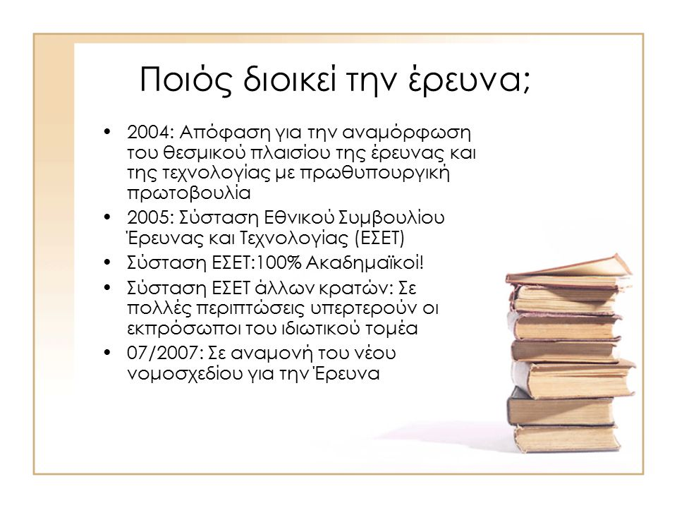 Διαχείριση της Γνώσης Προσδιορισμός Αρχών του δημοσίου και ιδιωτικού χαρακτήρα της : Παραγωγής Ιδιοκτησίας Πρόσβασης της Γνώσης Ανταλλαγής Διάχυσης