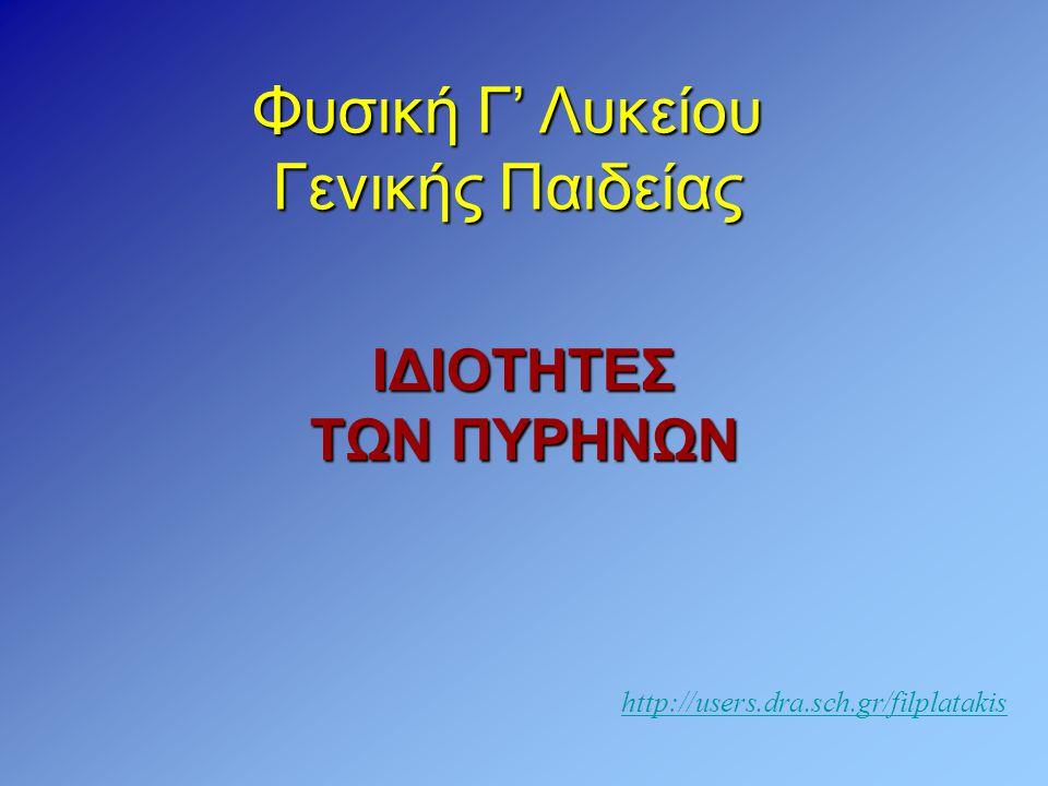 ΙΔΙΟΤΗΤΕΣ ΤΩΝ ΠΥΡΗΝΩΝ Φυσική Γ' Λυκείου Γενικής Παιδείας http://users.dra.sch.gr/filplatakis