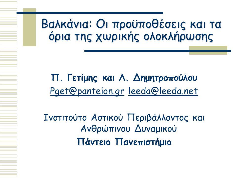 Βαλκάνια: Οι προϋποθέσεις και τα όρια της χωρικής ολοκλήρωσης Π. Γετίμης και Λ. Δημητροπούλου Pget@panteion.grPget@panteion.gr leeda@leeda.netleeda@le