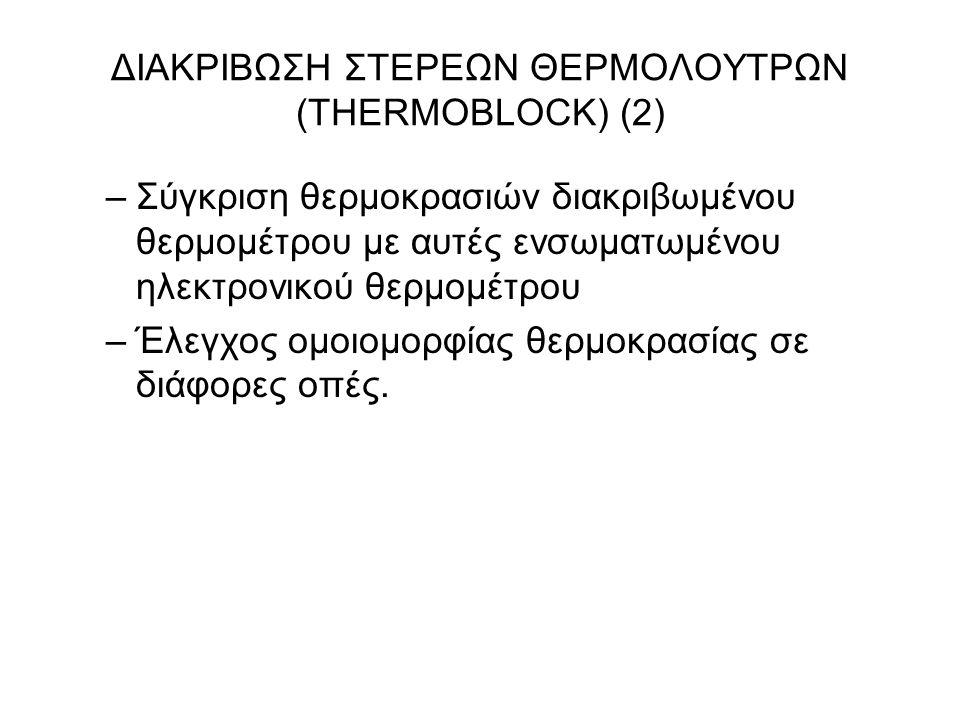 ΔΙΑΚΡΙΒΩΣΗ ΣΤΕΡΕΩΝ ΘΕΡΜΟΛΟΥΤΡΩΝ (THERMOBLOCK) (2) –Σύγκριση θερμοκρασιών διακριβωμένου θερμομέτρου με αυτές ενσωματωμένου ηλεκτρονικού θερμομέτρου –Έλ