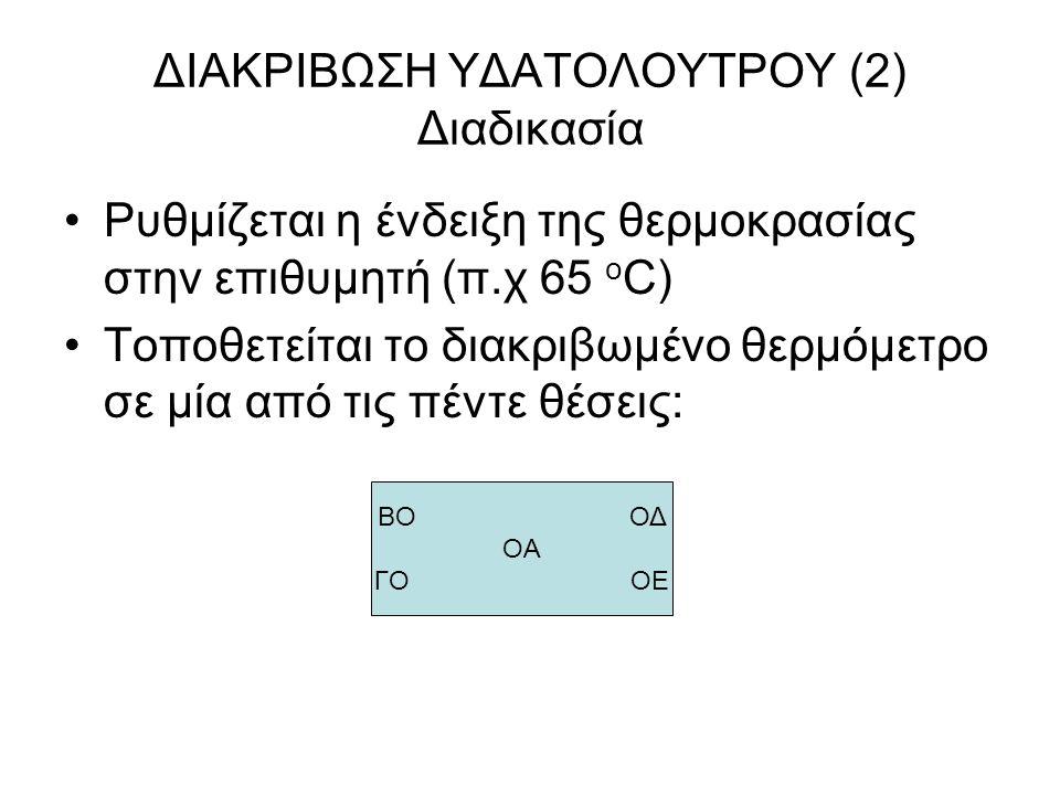ΔΙΑΚΡΙΒΩΣΗ ΥΔΑΤΟΛΟΥΤΡΟΥ (2) Διαδικασία Ρυθμίζεται η ένδειξη της θερμοκρασίας στην επιθυμητή (π.χ 65 ο C) Τοποθετείται το διακριβωμένο θερμόμετρο σε μί