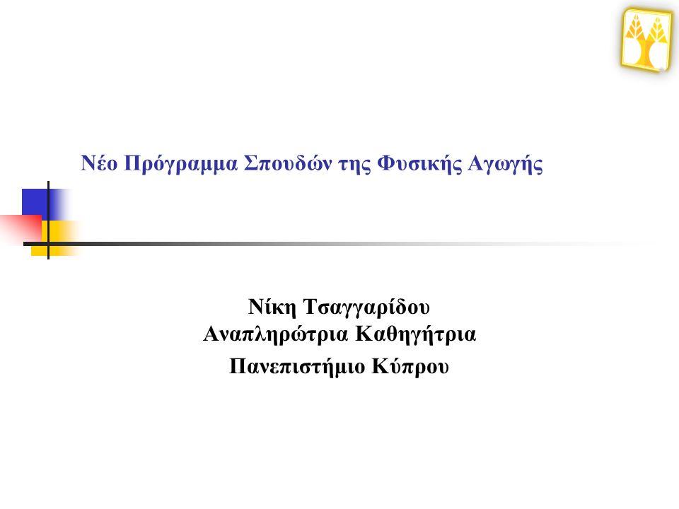 Νέο Πρόγραμμα Σπουδών της Φυσικής Αγωγής Νίκη Τσαγγαρίδου Αναπληρώτρια Καθηγήτρια Πανεπιστήμιο Κύπρου