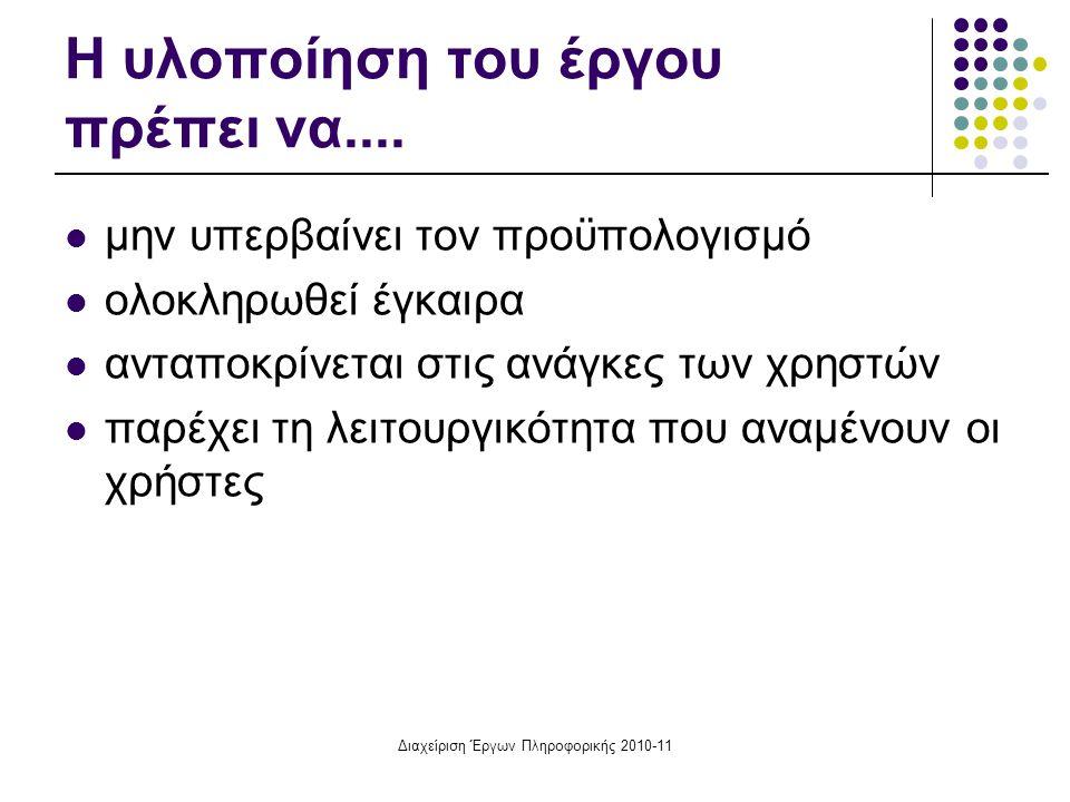 Διαχείριση Έργων Πληροφορικής 2010-11 Η υλοποίηση του έργου πρέπει να.... μην υπερβαίνει τον προϋπολογισμό ολοκληρωθεί έγκαιρα ανταποκρίνεται στις ανά