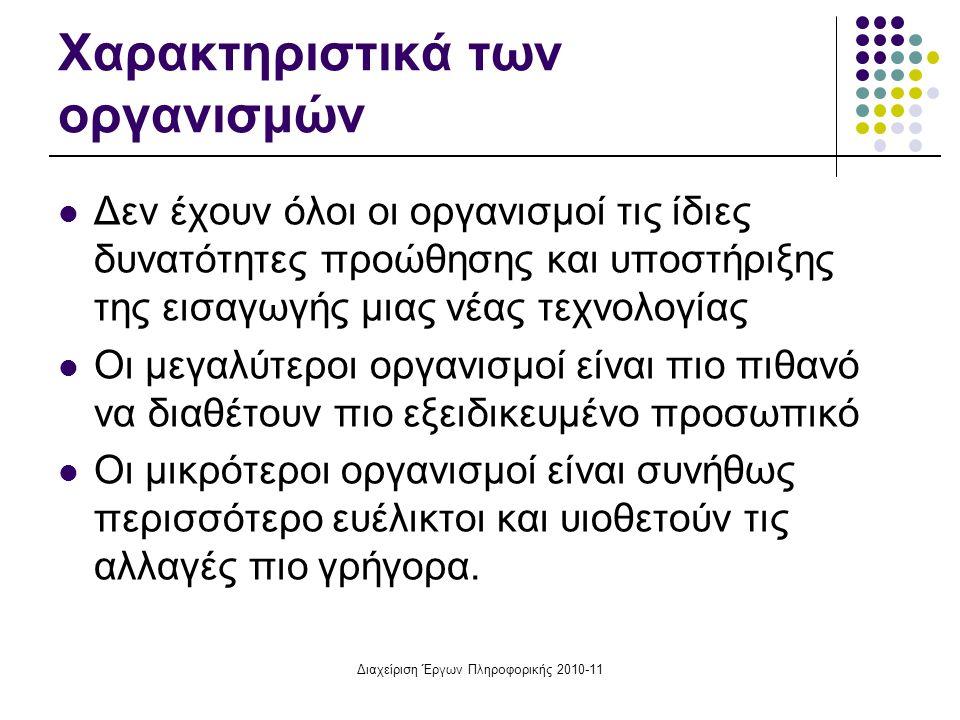 Διαχείριση Έργων Πληροφορικής 2010-11 Χαρακτηριστικά των οργανισμών Δεν έχουν όλοι οι οργανισμοί τις ίδιες δυνατότητες προώθησης και υποστήριξης της ε