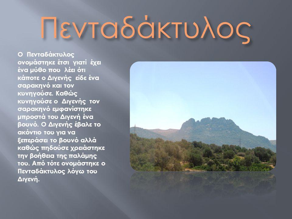 Πενταδάκτυλος Ο Πενταδάκτυλος ονομάστηκε έτσι γιατί έχει ένα μύθο που λέει ότι κάποτε ο Διγενής είδε ένα σαρακηνό και τον κυνηγούσε.