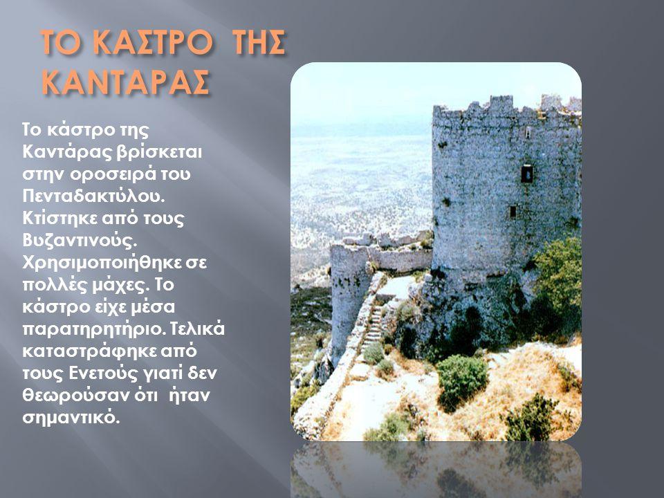 ΤΟ ΚΑΣΤΡΟ ΤΗΣ ΚΑΝΤΑΡΑΣ Το κάστρο της Καντάρας βρίσκεται στην οροσειρά του Πενταδακτύλου.