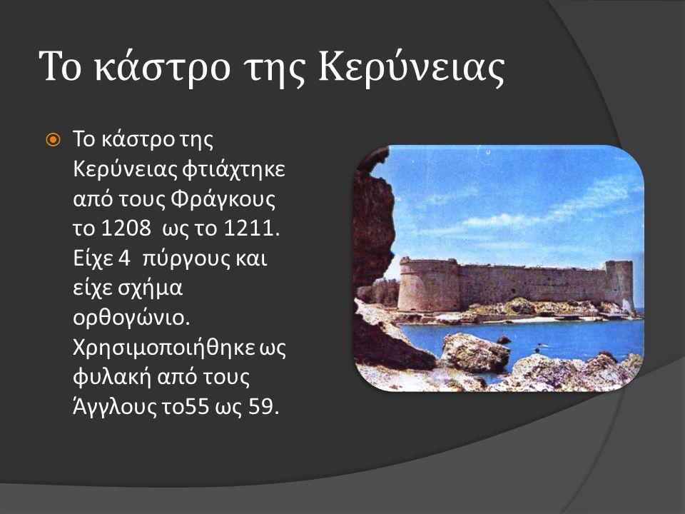 Το κάστρο της Καντάρας  Το κάστρο της Καντάρας κτίστηκε από τους βυζαντινούς.