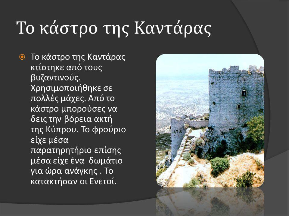 Το κάστρο της Καντάρας  Το κάστρο της Καντάρας κτίστηκε από τους βυζαντινούς. Χρησιμοποιήθηκε σε πολλές μάχες. Από το κάστρο μπορούσες να δεις την βό