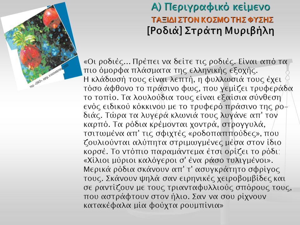 «Οι ροδιές... Πρέπει να δείτε τις ροδιές. Είναι από τα πιο όμορφα πλάσματα της ελληνικής εξοχής. Η κλάδωσή τους είναι λεπτή, η φυλλωσιά τους έχει τόσο