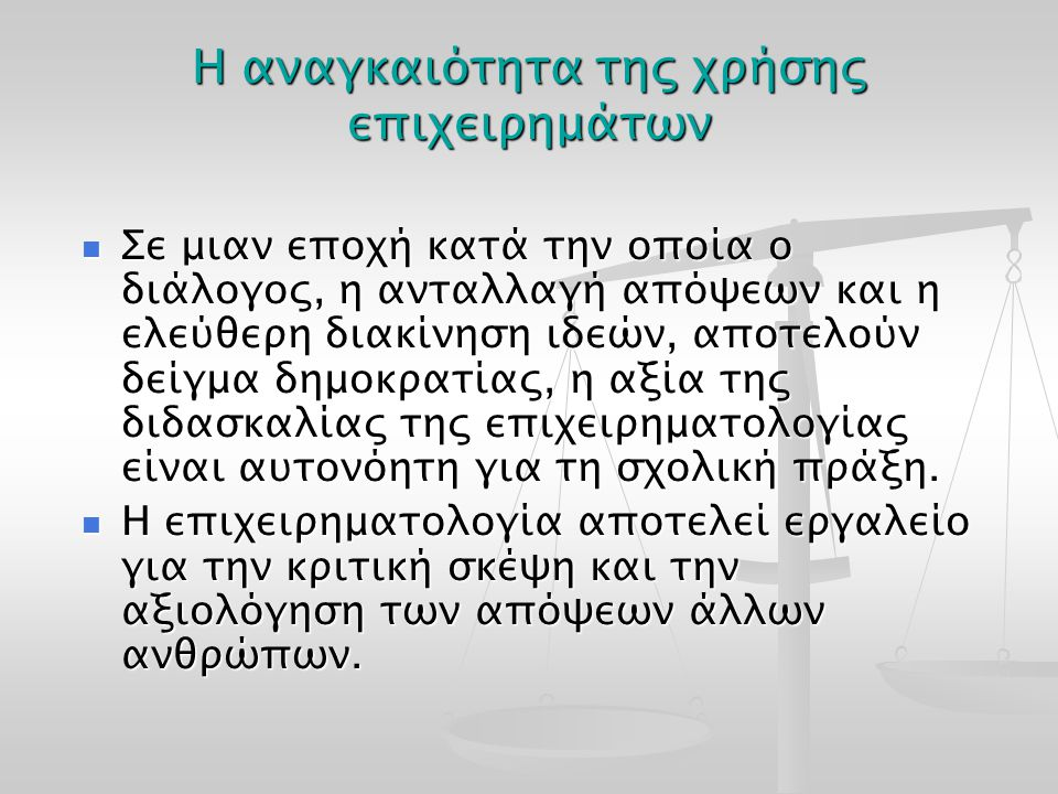Η θετική στάση Αντιθέτως, ο Πλωρίτης (κείμενο 11) θεωρεί ότι τα γλωσσικά δάνεια από ξένες γλώσσες όχι μόνο δεν έφθειραν μέσα στους αιώνες την ελληνική αλλά την πλούτισαν λεξιλογικά κι εκφραστικά.