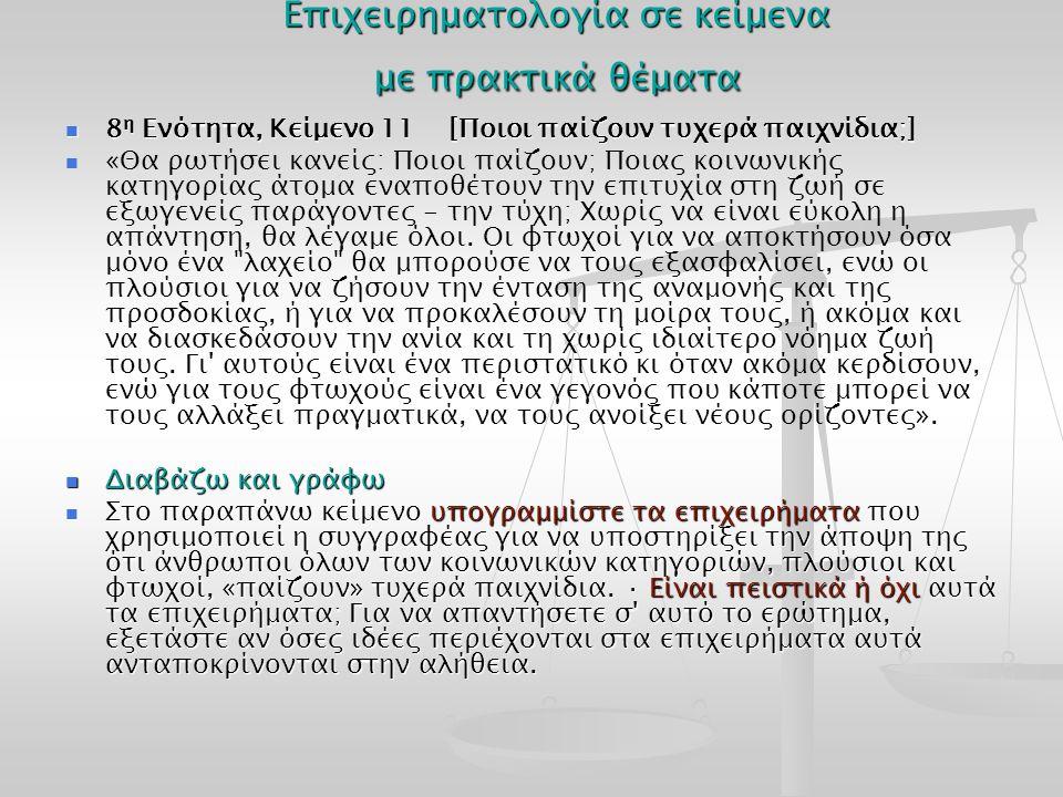 Επιχειρηματολογία σε κείμενα με πρακτικά θέματα 8 η Ενότητα, Κείμενο 11 [Ποιοι παίζουν τυχερά παιχνίδια;] 8 η Ενότητα, Κείμενο 11 [Ποιοι παίζουν τυχερ