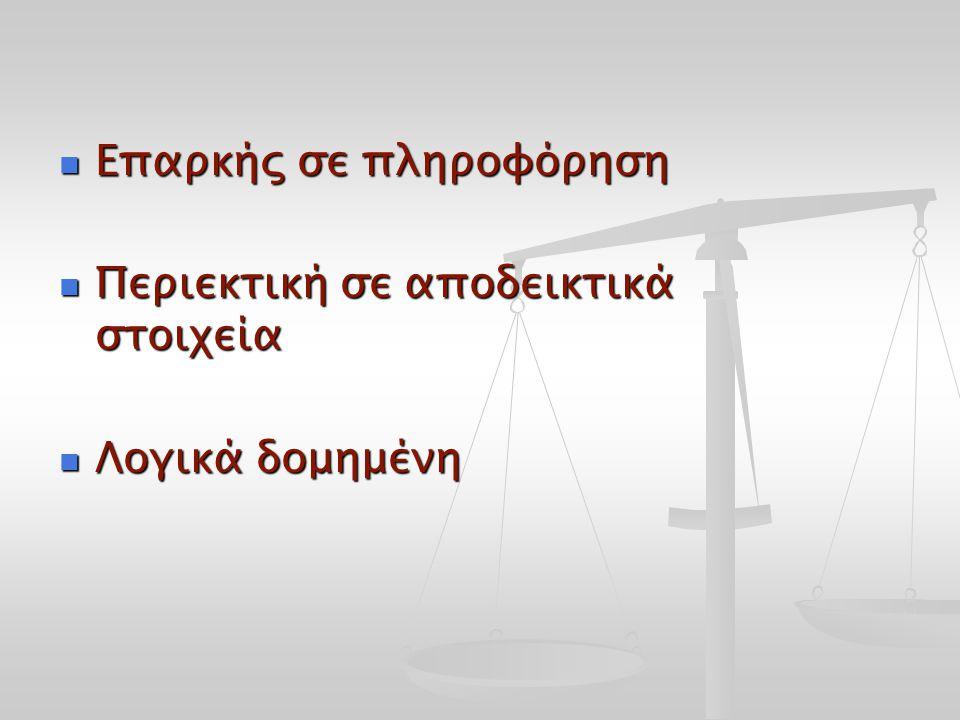 Επαρκής σε πληροφόρηση Επαρκής σε πληροφόρηση Περιεκτική σε αποδεικτικά στοιχεία Περιεκτική σε αποδεικτικά στοιχεία Λογικά δομημένη Λογικά δομημένη