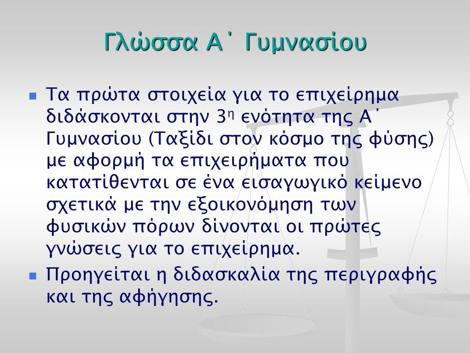 Γλώσσα Α΄ Γυμνασίου Τα πρώτα στοιχεία για το επιχείρημα διδάσκονται στην 3 η ενότητα της Α΄ Γυμνασίου (Ταξίδι στον κόσμο της φύσης) με αφορμή τα επιχε