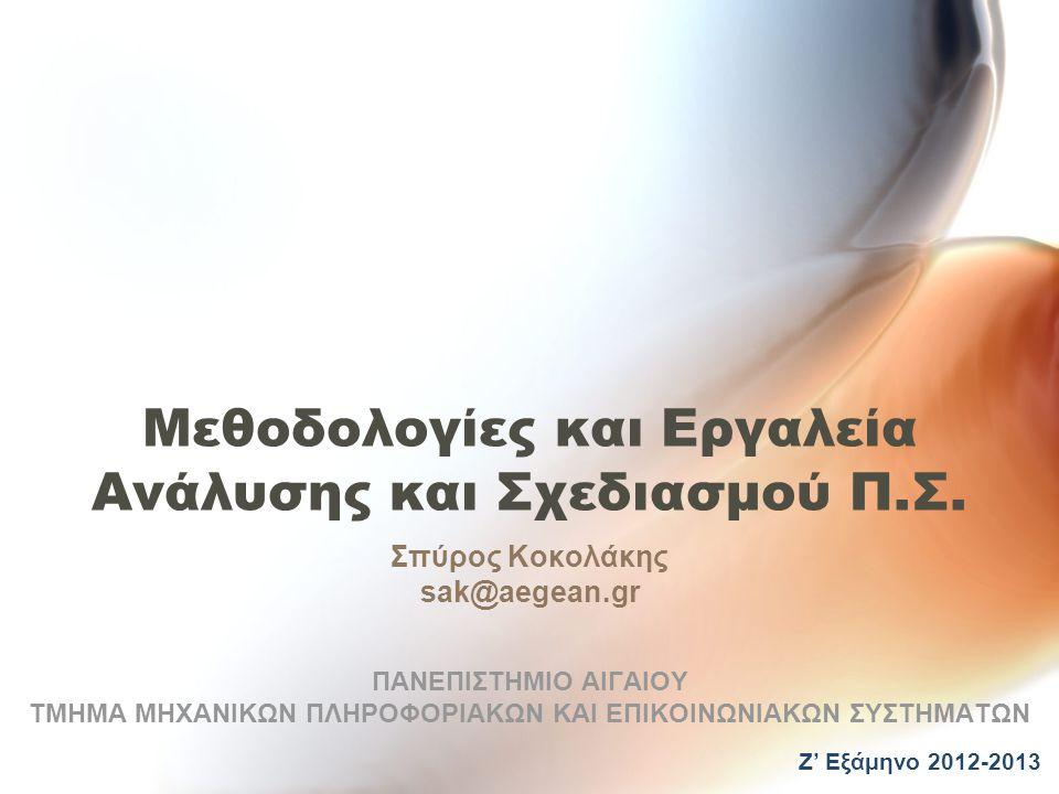 Μεθοδολογίες και Εργαλεία Ανάλυσης και Σχεδιασμού Π.Σ. Σπύρος Κοκολάκης sak@aegean.gr ΠΑΝΕΠΙΣΤΗΜΙΟ ΑΙΓΑΙΟΥ ΤΜΗΜΑ ΜΗΧΑΝΙΚΩΝ ΠΛΗΡΟΦΟΡΙΑΚΩΝ ΚΑΙ ΕΠΙΚΟΙΝΩΝ