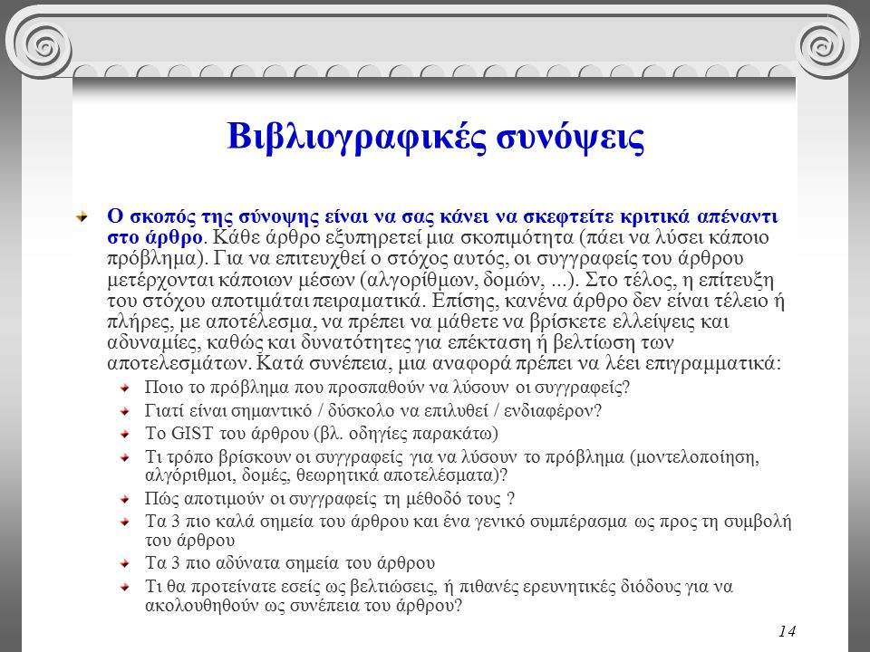 14 Βιβλιογραφικές συνόψεις Ο σκοπός της σύνοψης είναι να σας κάνει να σκεφτείτε κριτικά απέναντι στο άρθρο.