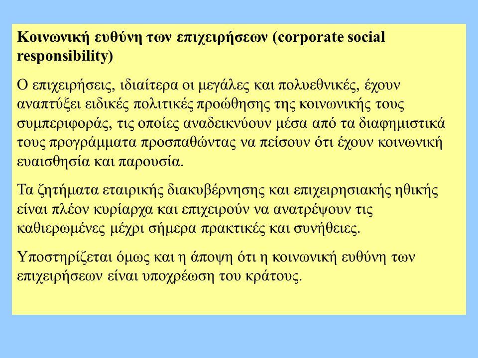 Κοινωνική ευθύνη των επιχειρήσεων (corporate social responsibility) Ο επιχειρήσεις, ιδιαίτερα οι μεγάλες και πολυεθνικές, έχουν αναπτύξει ειδικές πολιτικές προώθησης της κοινωνικής τους συμπεριφοράς, τις οποίες αναδεικνύουν μέσα από τα διαφημιστικά τους προγράμματα προσπαθώντας να πείσουν ότι έχουν κοινωνική ευαισθησία και παρουσία.