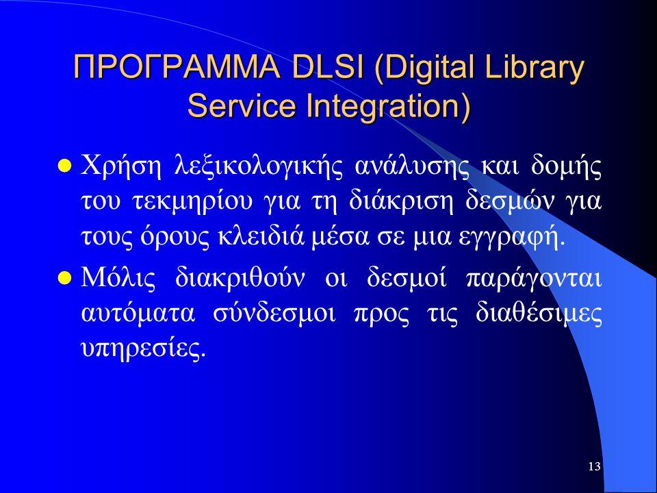 13 ΠΡΟΓΡΑΜΜΑ DLSI (Digital Library Service Integration) Χρήση λεξικολογικής ανάλυσης και δομής του τεκμηρίου για τη διάκριση δεσμών για τους όρους κλειδιά μέσα σε μια εγγραφή.