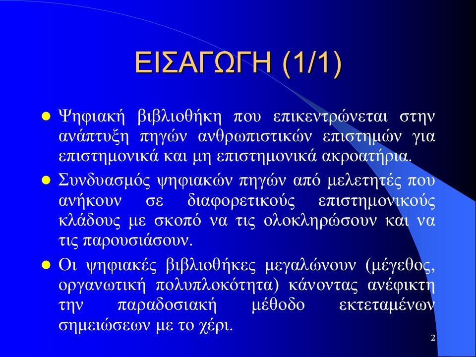 2 ΕΙΣΑΓΩΓΗ (1/1) Ψηφιακή βιβλιοθήκη που επικεντρώνεται στην ανάπτυξη πηγών ανθρωπιστικών επιστημών για επιστημονικά και μη επιστημονικά ακροατήρια.