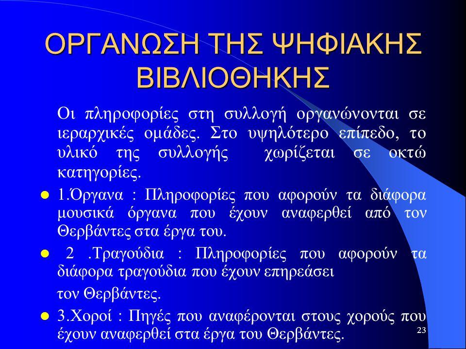 23 ΟΡΓΑΝΩΣΗ ΤΗΣ ΨΗΦΙΑΚΗΣ ΒΙΒΛΙΟΘΗΚΗΣ Οι πληροφορίες στη συλλογή οργανώνονται σε ιεραρχικές ομάδες.