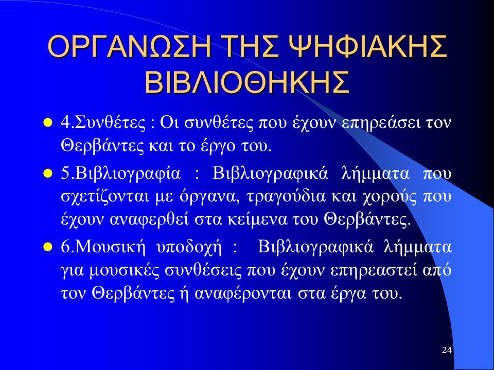 24 ΟΡΓΑΝΩΣΗ ΤΗΣ ΨΗΦΙΑΚΗΣ ΒΙΒΛΙΟΘΗΚΗΣ 4.Συνθέτες : Οι συνθέτες που έχουν επηρεάσει τον Θερβάντες και το έργο του.