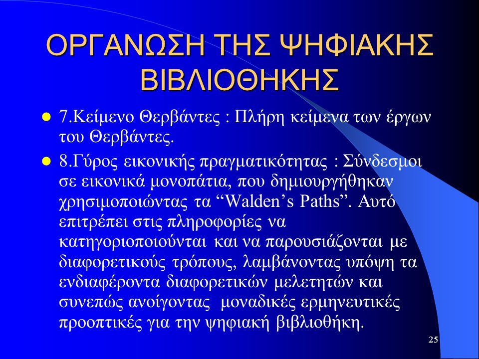 25 ΟΡΓΑΝΩΣΗ ΤΗΣ ΨΗΦΙΑΚΗΣ ΒΙΒΛΙΟΘΗΚΗΣ 7.Κείμενo Θερβάντες : Πλήρη κείμενα των έργων του Θερβάντες.
