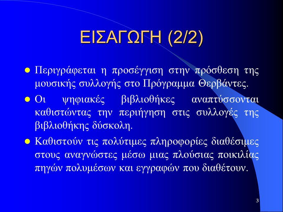 3 ΕΙΣΑΓΩΓΗ (2/2) Περιγράφεται η προσέγγιση στην πρόσθεση της μουσικής συλλογής στο Πρόγραμμα Θερβάντες.