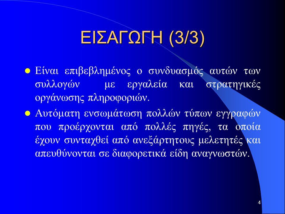 4 ΕΙΣΑΓΩΓΗ (3/3) Είναι επιβεβλημένος ο συνδυασμός αυτών των συλλογών με εργαλεία και στρατηγικές οργάνωσης πληροφοριών.