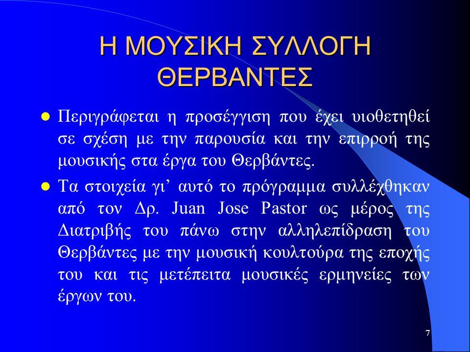 7 Η ΜΟΥΣΙΚΗ ΣΥΛΛΟΓΗ ΘΕΡΒΑΝΤΕΣ Περιγράφεται η προσέγγιση που έχει υιοθετηθεί σε σχέση με την παρουσία και την επιρροή της μουσικής στα έργα του Θερβάντες.