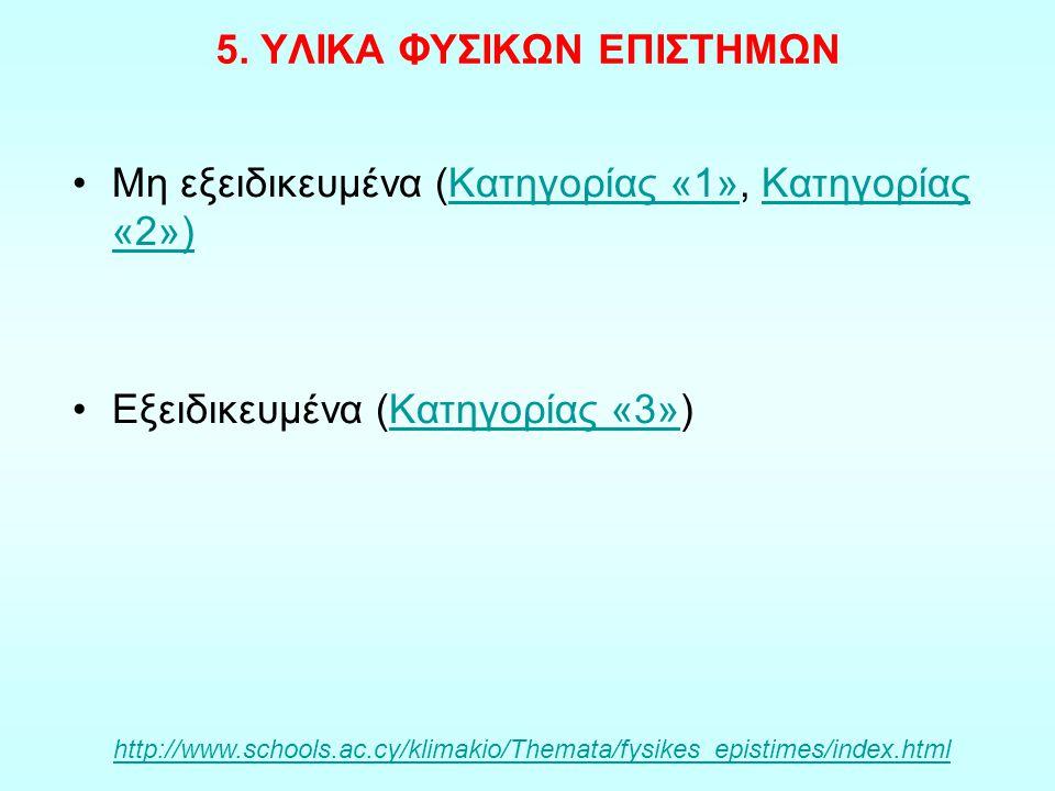 5. ΥΛΙΚΑ ΦΥΣΙΚΩΝ ΕΠΙΣΤΗΜΩΝ Μη εξειδικευμένα (Κατηγορίας «1», Κατηγορίας «2»)Κατηγορίας «1»Κατηγορίας «2») Εξειδικευμένα (Κατηγορίας «3»)Κατηγορίας «3»