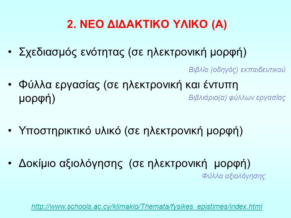 2. ΝΕΟ ΔΙΔΑΚΤΙΚΟ ΥΛΙΚΟ (Β)