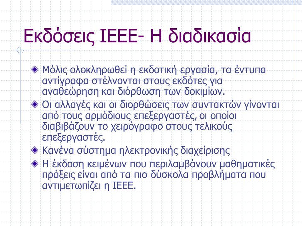 Εκδόσεις IEEE- Η διαδικασία Μόλις ολοκληρωθεί η εκδοτική εργασία, τα έντυπα αντίγραφα στέλνονται στους εκδότες για αναθεώρηση και διόρθωση των δοκιμίω