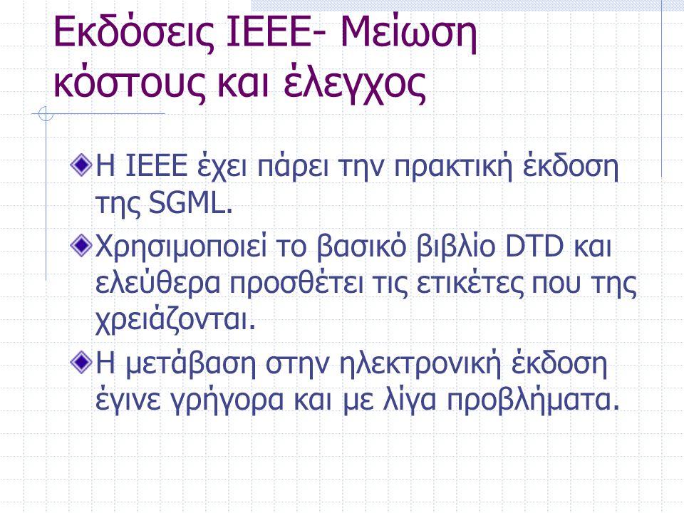 Εκδόσεις IEEE- Μείωση κόστους και έλεγχος Η IEEE έχει πάρει την πρακτική έκδοση της SGML. Χρησιμοποιεί το βασικό βιβλίο DTD και ελεύθερα προσθέτει τις