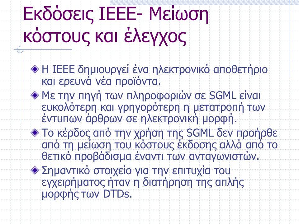 Εκδόσεις IEEE- Μείωση κόστους και έλεγχος Η IEEE δημιουργεί ένα ηλεκτρονικό αποθετήριο και ερευνά νέα προϊόντα. Με την πηγή των πληροφοριών σε SGML εί