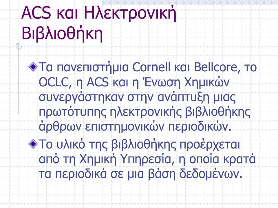ACS και Ηλεκτρονική Βιβλιοθήκη Τα πανεπιστήμια Cornell και Bellcore, το OCLC, η ACS και η Ένωση Χημικών συνεργάστηκαν στην ανάπτυξη μιας πρωτότυπης ηλ