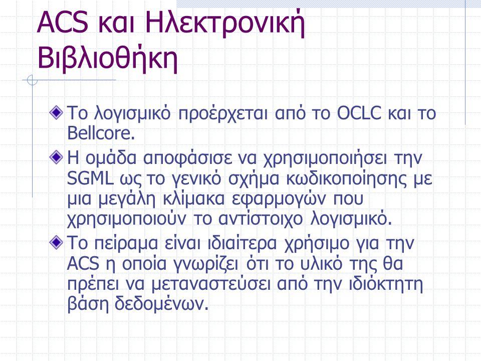 ACS και Ηλεκτρονική Βιβλιοθήκη Το λογισμικό προέρχεται από το OCLC και το Bellcore. Η ομάδα αποφάσισε να χρησιμοποιήσει την SGML ως το γενικό σχήμα κω