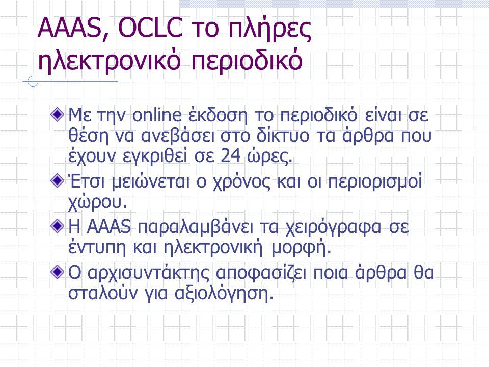 AAAS, OCLC το πλήρες ηλεκτρονικό περιοδικό Με την online έκδοση το περιοδικό είναι σε θέση να ανεβάσει στο δίκτυο τα άρθρα που έχουν εγκριθεί σε 24 ώρ