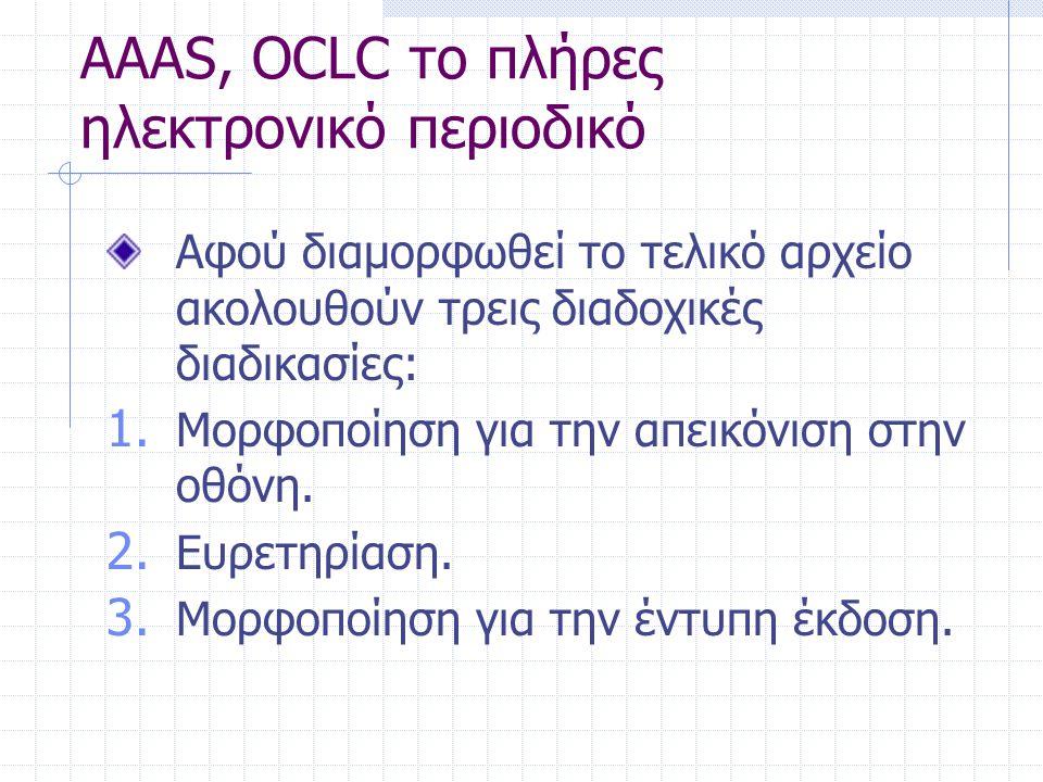 AAAS, OCLC το πλήρες ηλεκτρονικό περιοδικό Αφού διαμορφωθεί το τελικό αρχείο ακολουθούν τρεις διαδοχικές διαδικασίες: 1. Μορφοποίηση για την απεικόνισ