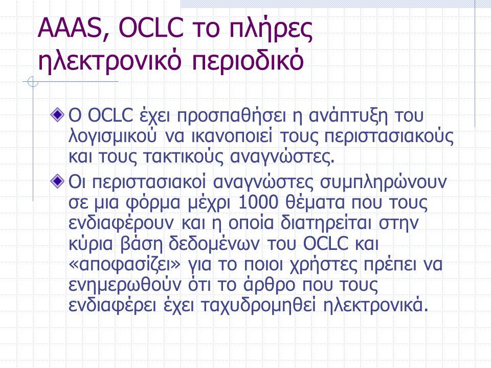 AAAS, OCLC το πλήρες ηλεκτρονικό περιοδικό Ο OCLC έχει προσπαθήσει η ανάπτυξη του λογισμικού να ικανοποιεί τους περιστασιακούς και τους τακτικούς αναγ