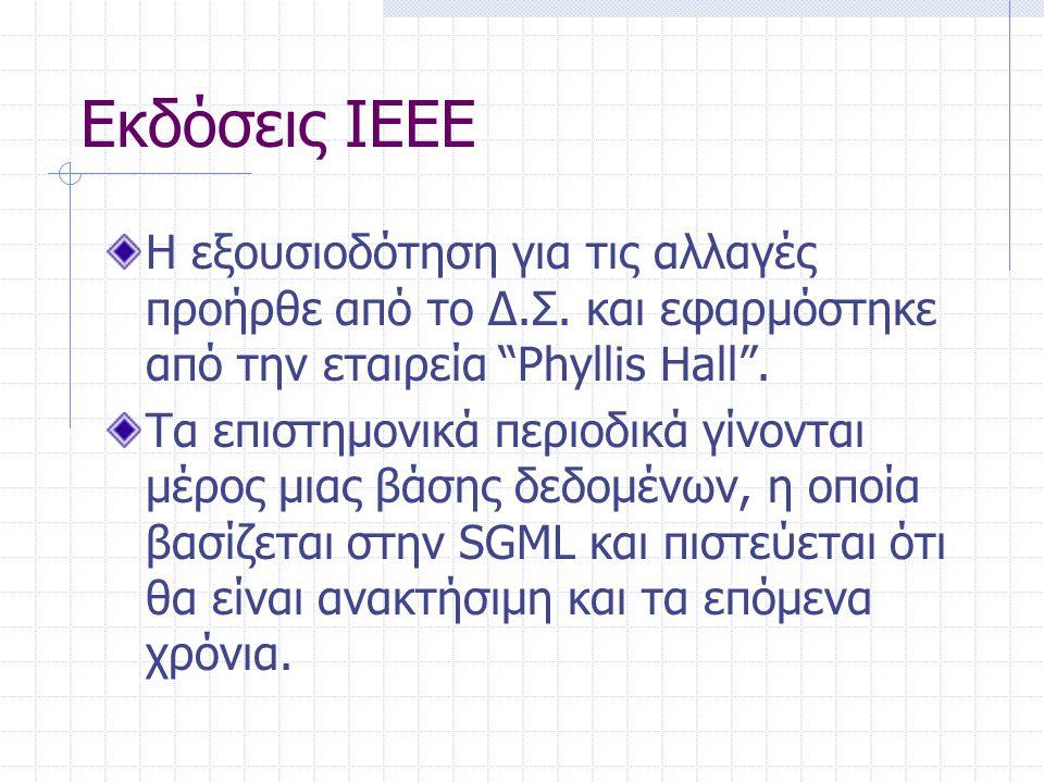 """Εκδόσεις IEEE Η εξουσιοδότηση για τις αλλαγές προήρθε από το Δ.Σ. και εφαρμόστηκε από την εταιρεία """"Phyllis Hall"""". Τα επιστημονικά περιοδικά γίνονται"""
